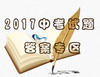 2017年中考试题答案专区