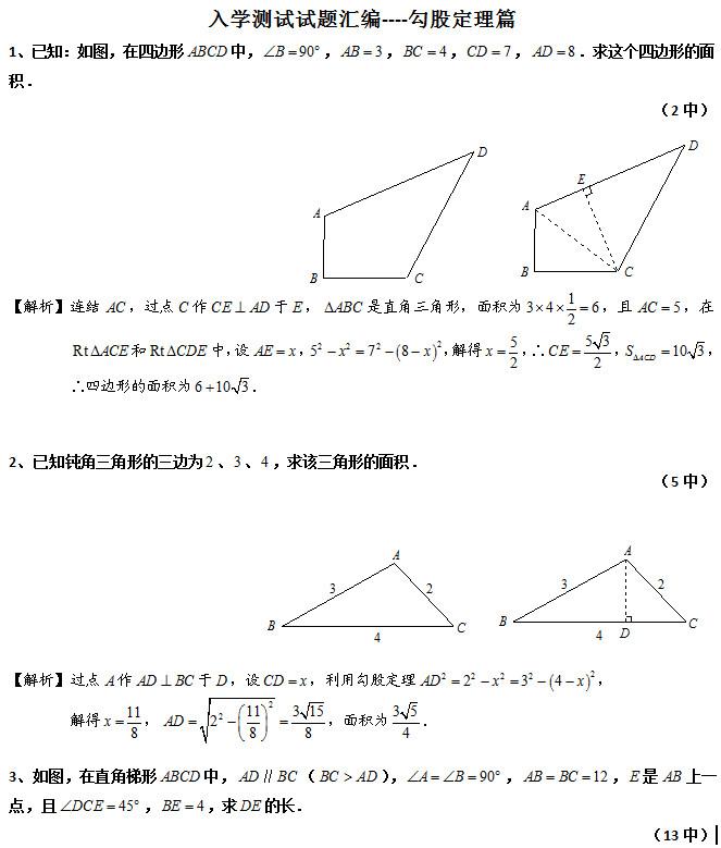初三数学勾股定理。