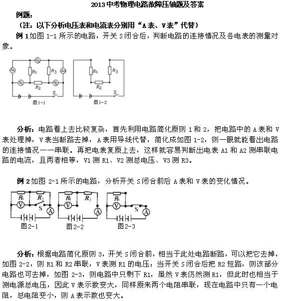 2013临沂中考物理模拟试题:电路故障
