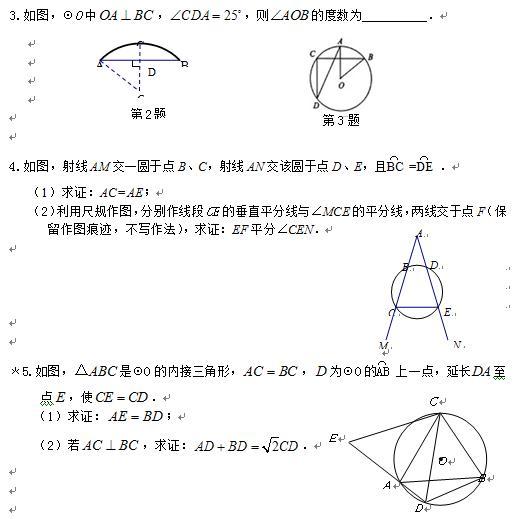 初二数学知识点讲解:圆的有关概念与性质_数学