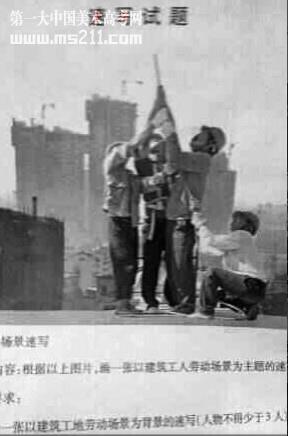 2014年浙江美术联考专业考题_美术高考考试试