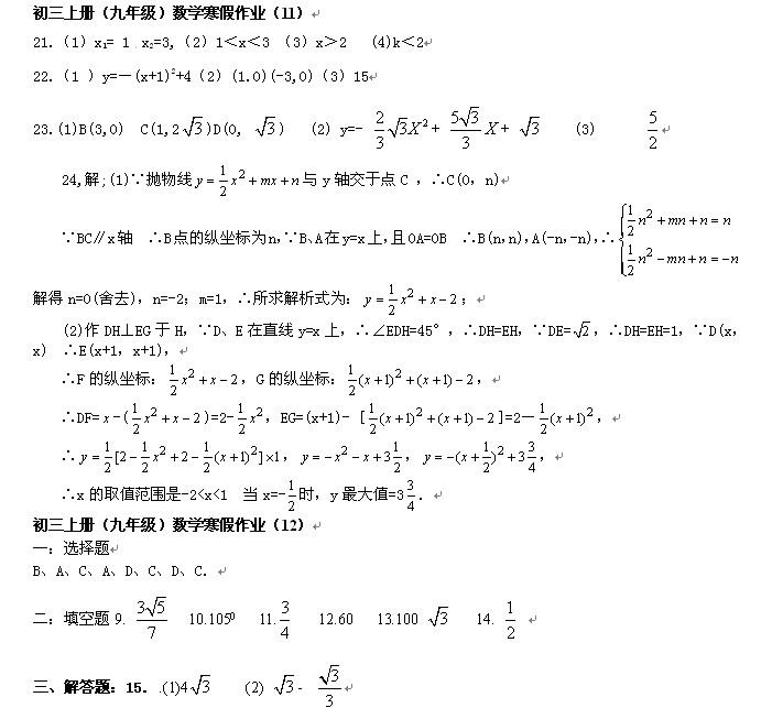 西安出版社八年級下冊數學暑假作業答案 2013年八年級下冊數學暑假作業答案
