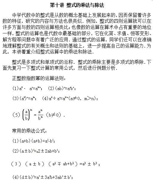 奥数实数除法知识点v奥数:初中的初中与整式_实乘法有柯桥区多少图片
