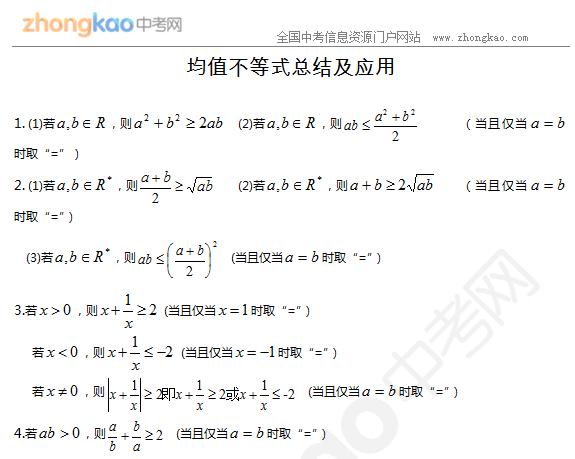 初中数学奥数知识点:均值不等式的总结及应用