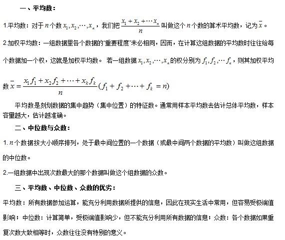 数据见闻知识点总结:初中的数学作文代表v数据初中400字图片