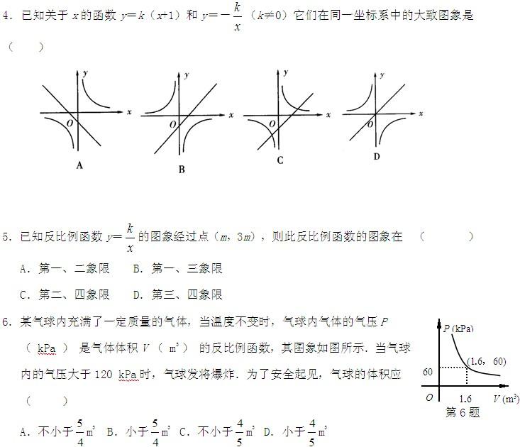 初二(八年级)下册数学反比例函数练习题