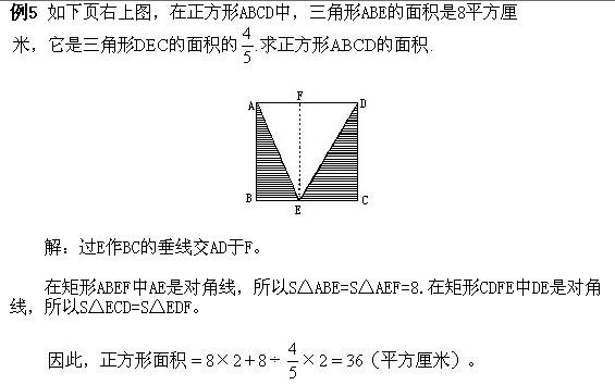五年级奥数不规则图形面积的计算