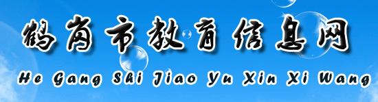 黑龙江鹤岗2014年中考报名网:鹤岗市教育局