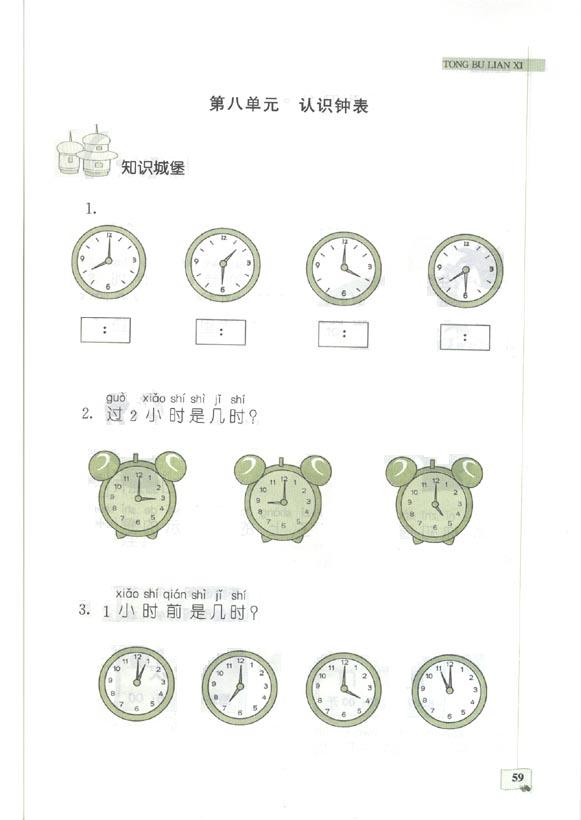 一年级数学同步练习:认识钟表
