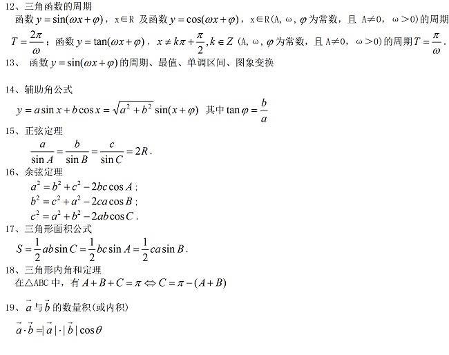 广西高考文科数学知识点:数学公式大全_广西高考数学