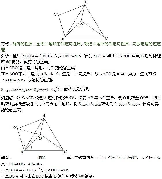 2013年中考数学关于平移旋转的模拟试题_模拟