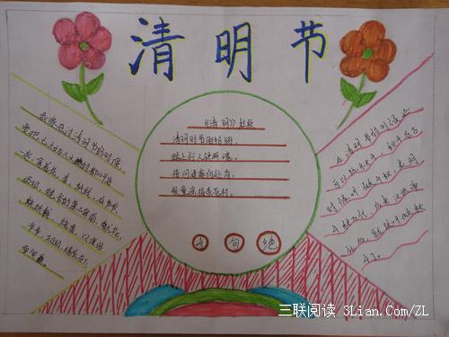小学清明节手抄报:我们的节日——清明节