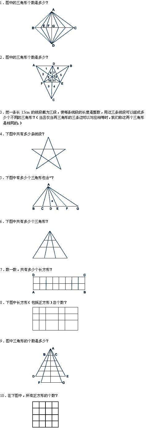 一道小学数学奥数题_小学三年级奥数题——图形计数_计数_精品学习网