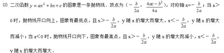 2014年中考数学二次函数专题复习_中考网_月亮岛教育