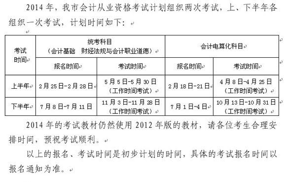 2014年天津会计从业资格考试报名时间_考试报名