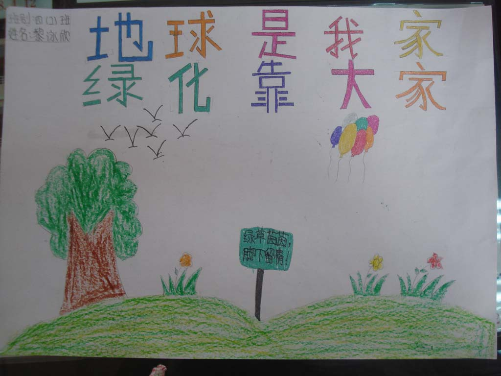 小学生环保手抄报:地球是我家,环保靠大家