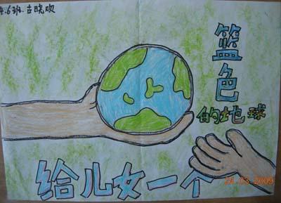 节水节电手抄报 给儿女一个蓝色的地球