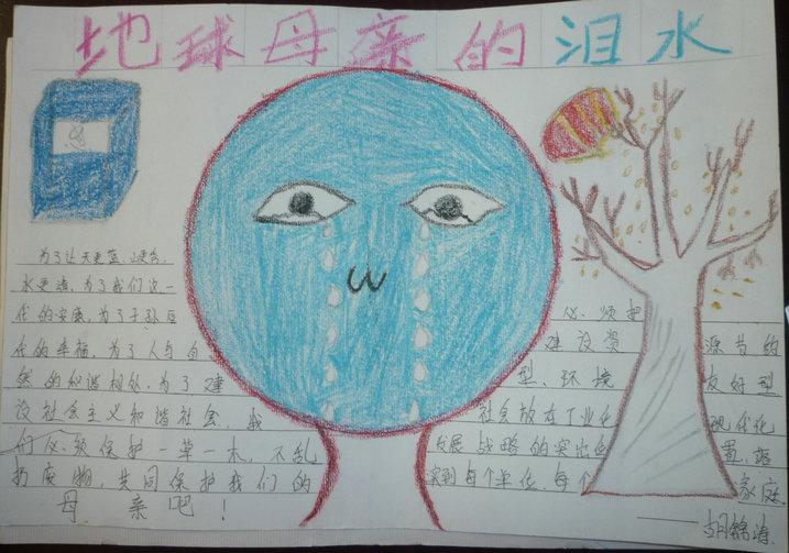 保护绿色环境手抄报:地球母亲的泪水