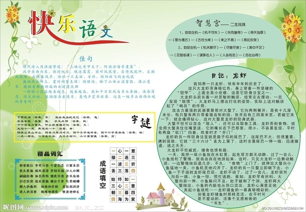 快乐语文手抄报_小学生手抄报_精品学习网