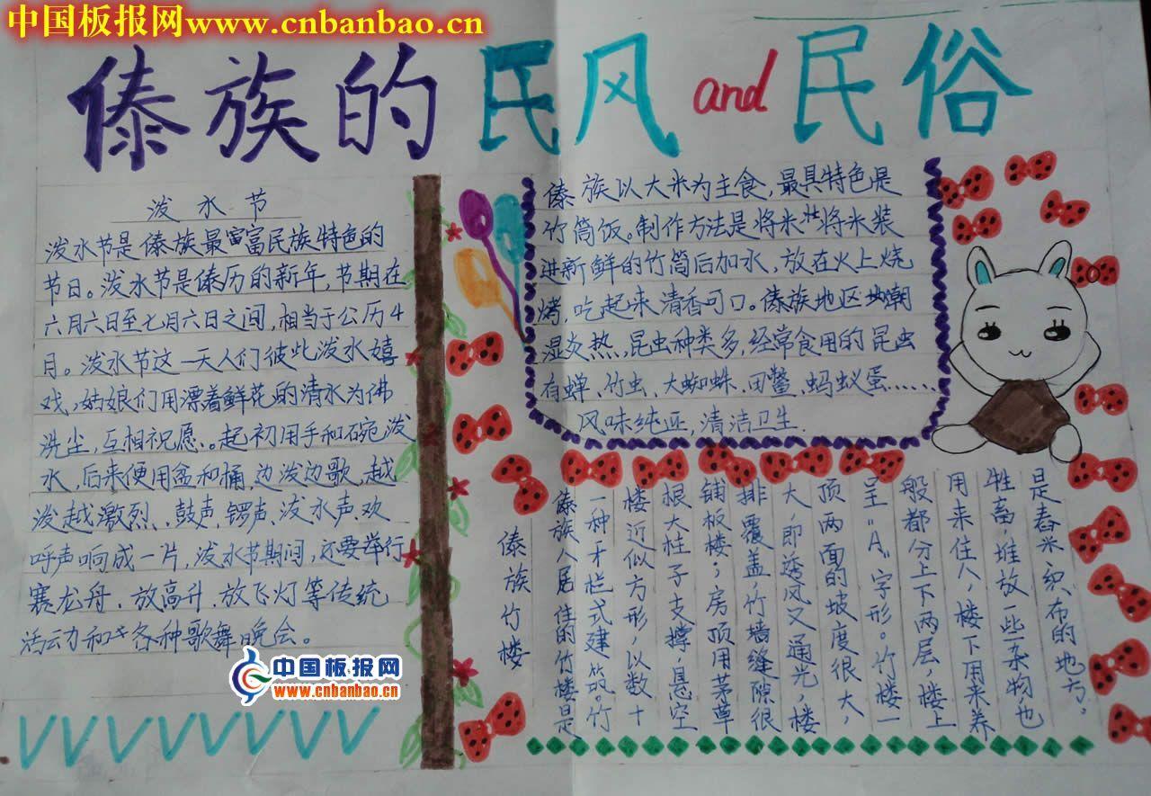 关于傣族的民风民俗手抄报图片