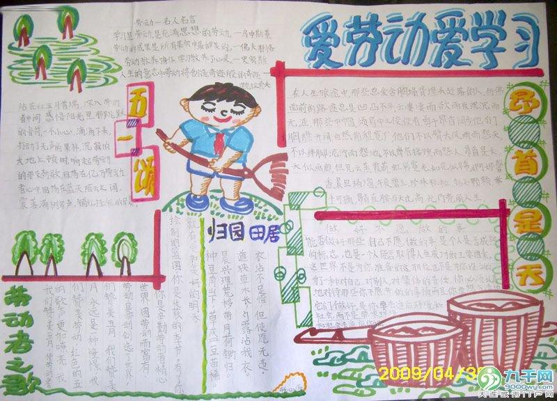 抄报国庆节黑板报设计七年级国庆节作文优秀范文2016年秋季运动会作文