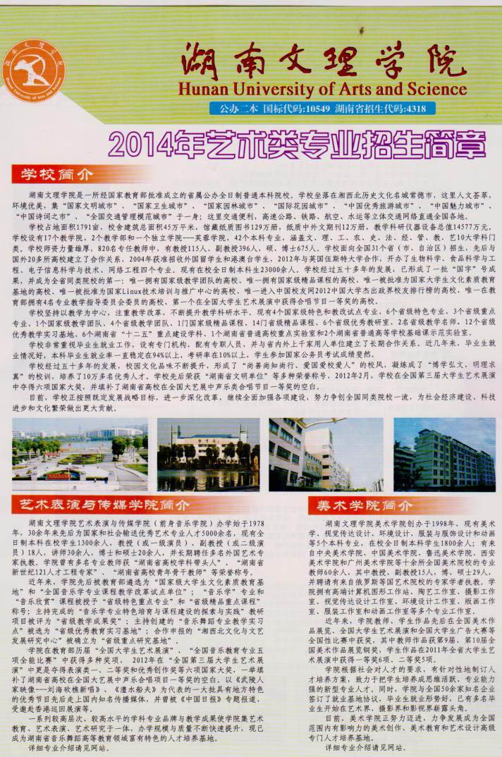 2014湖南文理学院艺术类招生章程