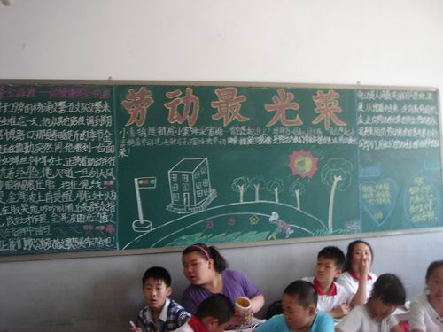 小学二年级关于劳动黑板报_五一劳动节_精品学习网
