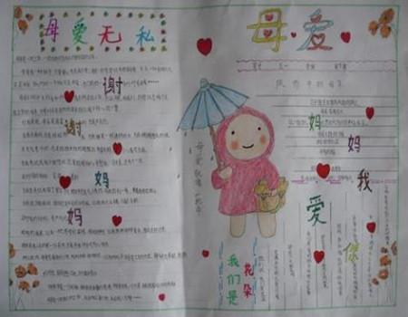 手抄报花边:母爱无私母亲节手抄报