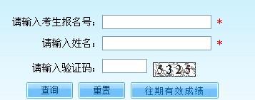 2014北京春季高中会考成绩查询入口_高中会考成绩查询