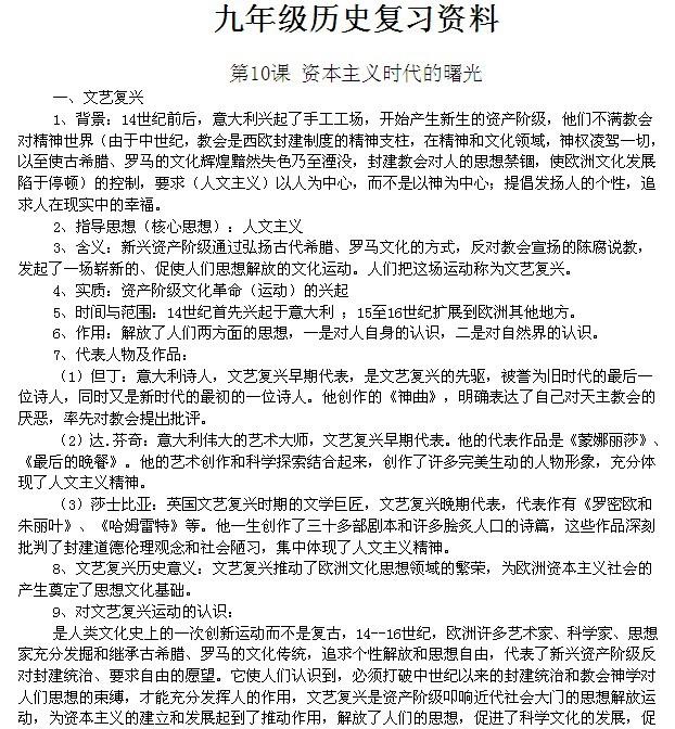 云南省九年级中考历史试卷分析