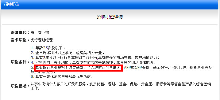 中信银行和九江银行招聘要求有银行从业资格