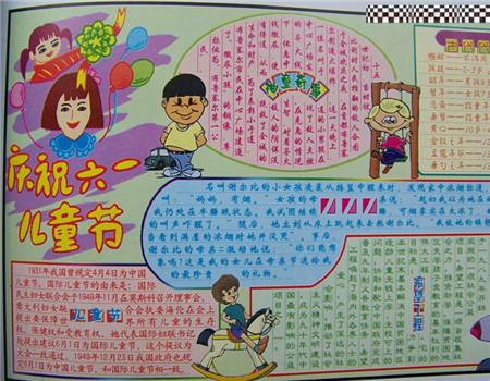 六一儿童节手抄报画:庆祝六一儿童节