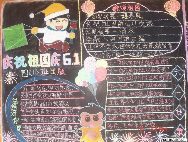 关于庆六一的作文_六一儿童节的来历作文 六一儿童节趣事作文范例 写六一三句半作文范例