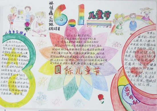 三年级儿童节手抄报 国际儿童节图片