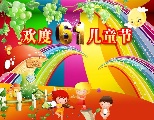 有关儿童节的手抄报:欢度六一儿童节
