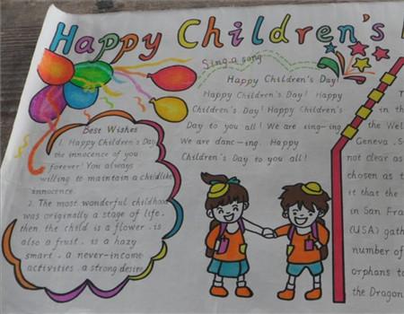 儿童节英语手抄报:儿童节