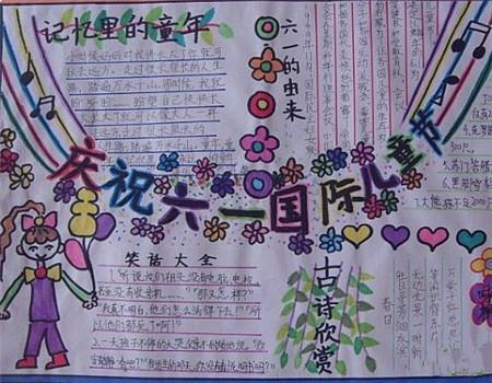 六一手抄报内容:庆祝六一国际儿童节