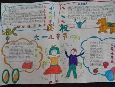 一年级儿童节手抄报 六一儿童节