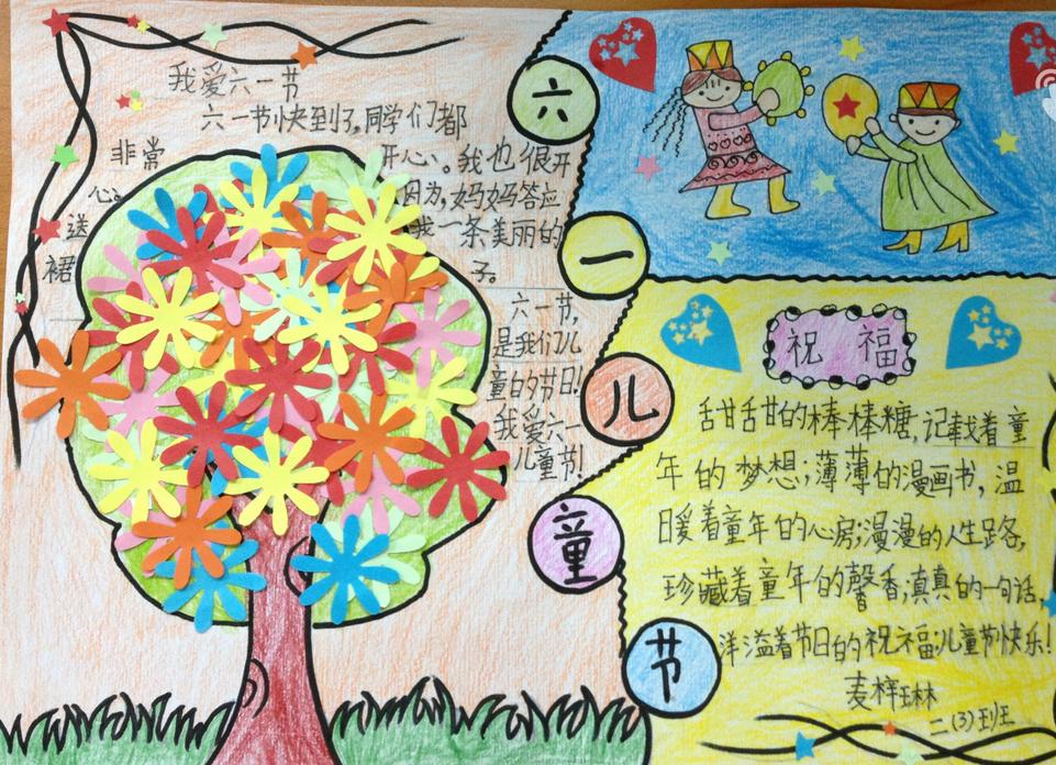 五年级儿童节手抄报 六一儿童节