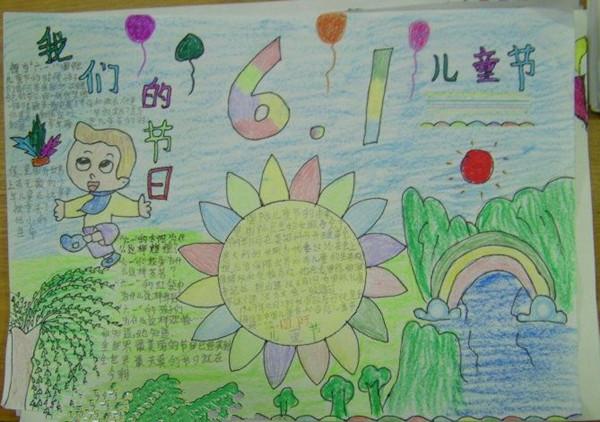 六年级儿童节手抄报:我们的节日
