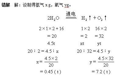 利用化学方程式的简单计算