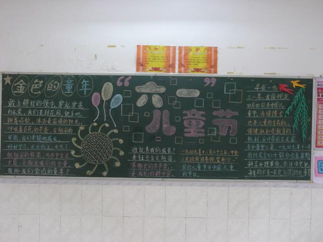 儿童节黑板报内容:六一儿童节
