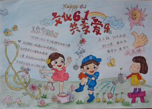 六一儿童节手抄报:happy6.1-节日作文-无忧考网