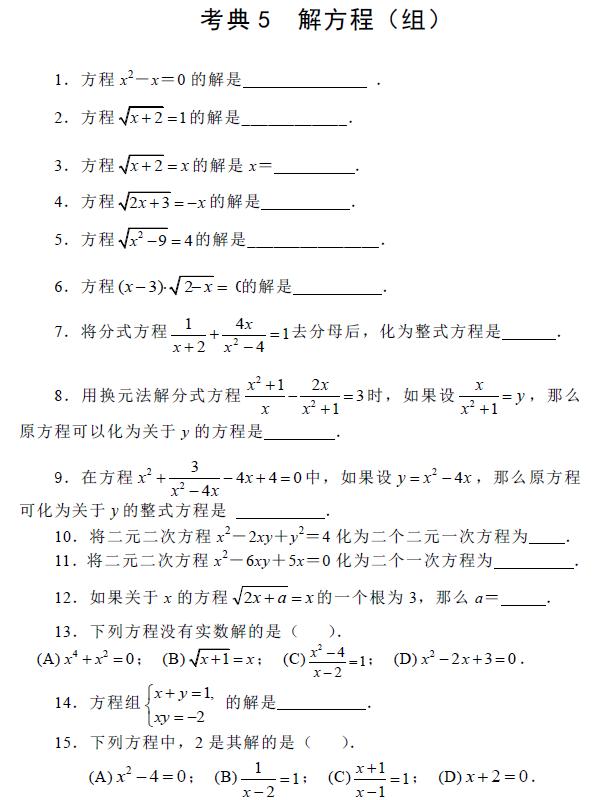 2014年吉林中考数学解方程模拟题练习_吉林中
