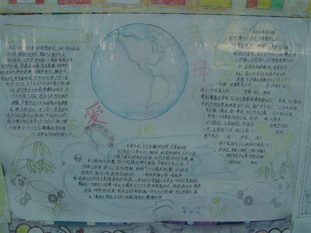 环境日手抄报 爱地球母亲