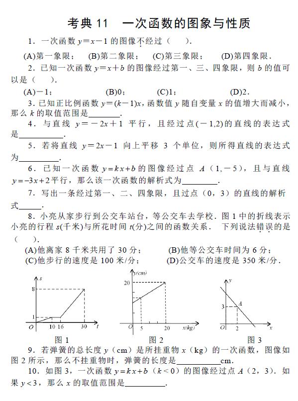 考数学压轴题 一次函数的图象与性质
