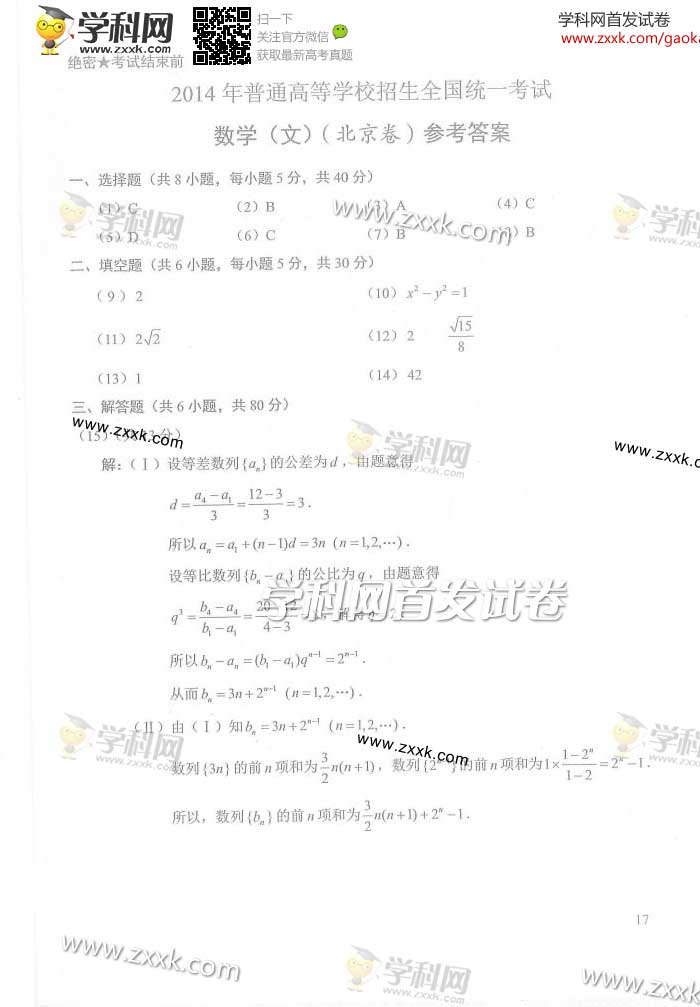 2014年北京高考数学必考知识点点拨