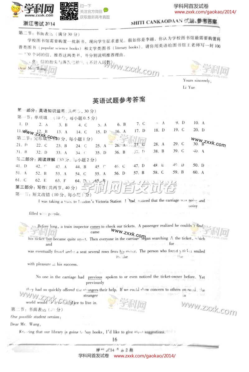 2014年浙江高考英语试卷(图片版)