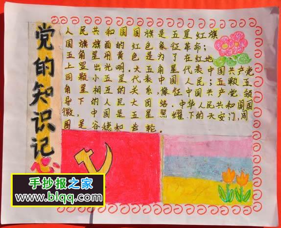 建军节的手抄报:党的知识记图片