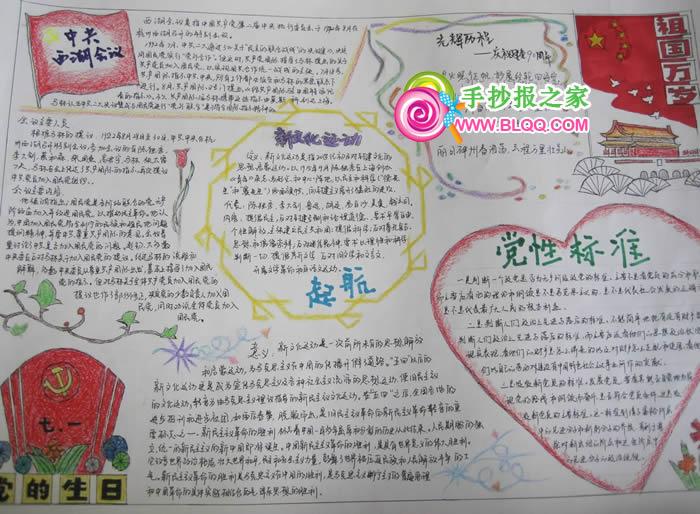 七一建党节手抄报内容:祖国万岁